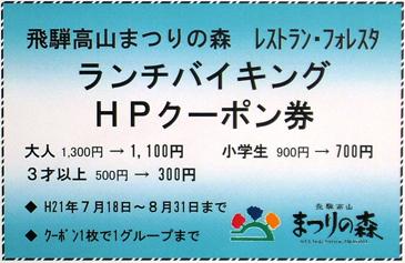 クーポン 005-1.jpg