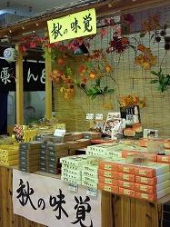 akinomikaku.jpg
