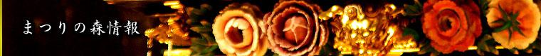 飛騨高山の観光に/飛騨高山 まつりの森/岐阜県高山市/飛騨高山祭/ミュージアムのご案内